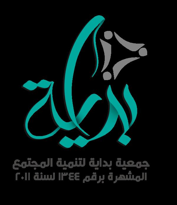 بدايه الخير - جمعية بداية لتنميه المجتمع بالمحله الكبرى