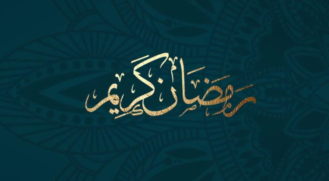 رمضان كريم – جمعية بداية لتنمية المجتمع